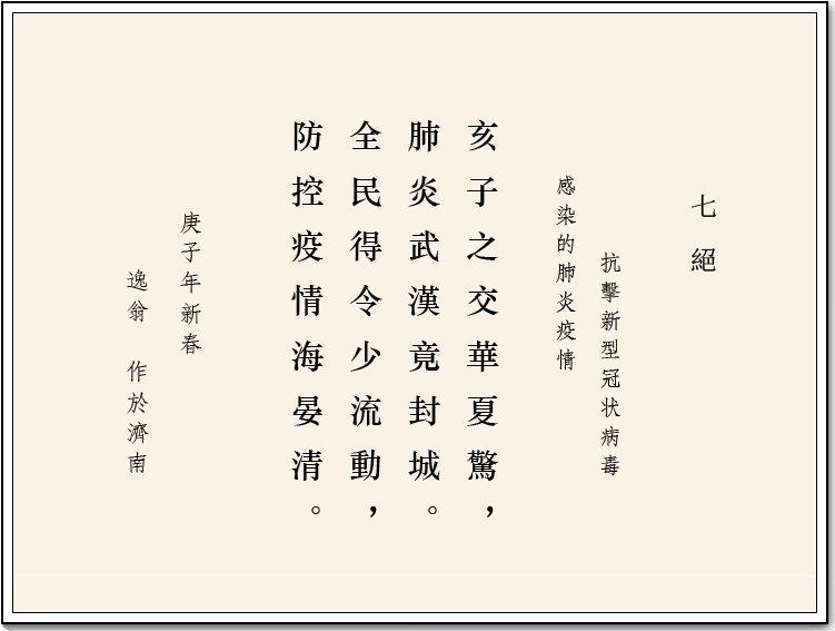 七绝 防控疫情.jpg